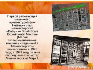 Первой работающей машиной с архитектурой фон Неймана стал манчестерский «Baby»—