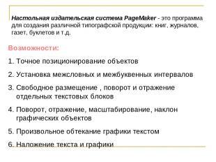 Настольная издательская система PageMaker - это программа для создания различной