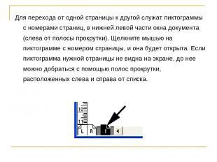 Для перехода от одной страницы к другой служат пиктограммы с номерами страниц, в