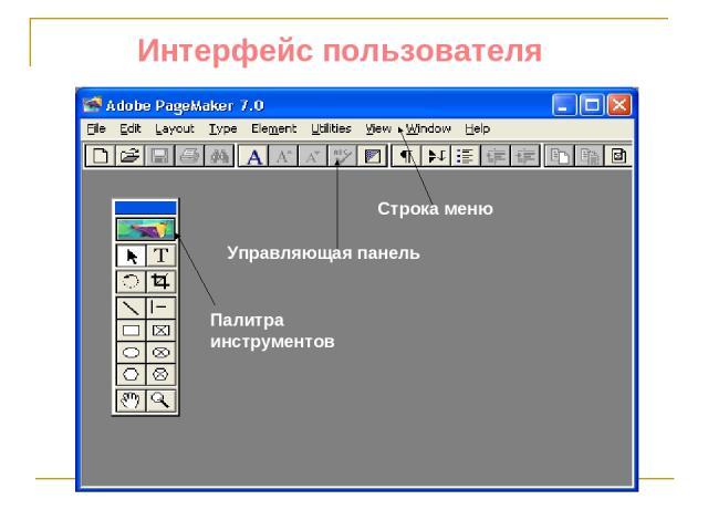 Интерфейс пользователя  Рис Палитра инструментов Строка меню Управляющая панель