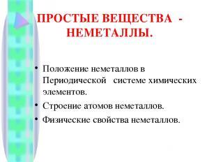 ПРОСТЫЕ ВЕЩЕСТВА - НЕМЕТАЛЛЫ. Положение неметаллов в Периодической системе химич