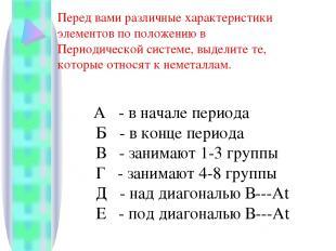 А - в начале периода Б - в конце периода В - занимают 1-3 группы Г - занимают 4-