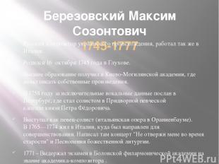 Березовский Максим Созонтович 1745-1777 Русский композитор украинского происхожд