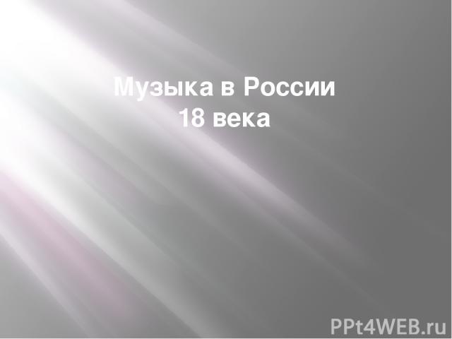 Музыка в России 18 века