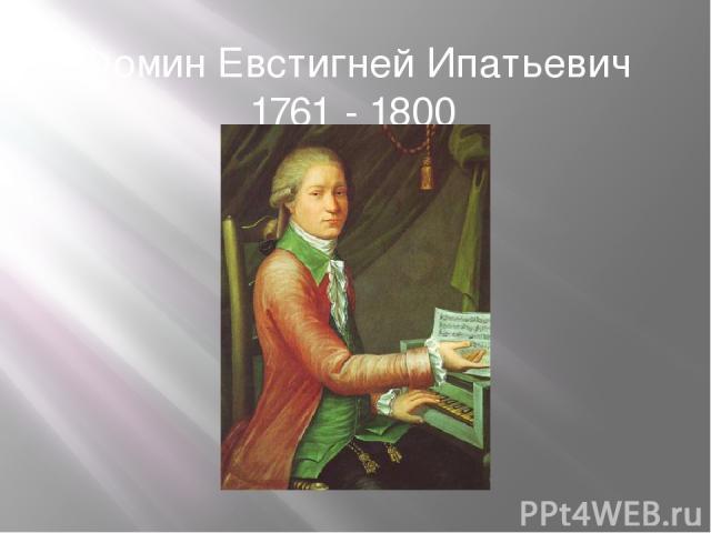 Фомин Евстигней Ипатьевич 1761 - 1800