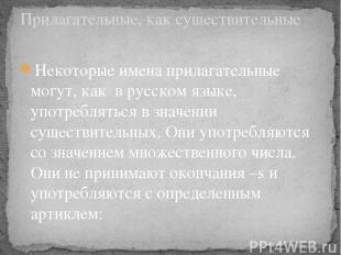 Некоторые имена прилагательные могут, как в русском языке, употребляться в значе