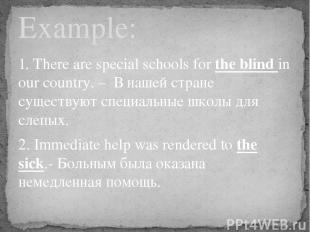 1. There are special schools for the blind in our country. – В нашей стране суще
