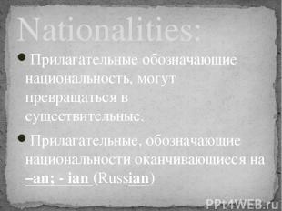 Прилагательные обозначающие национальность, могут превращаться в существительные