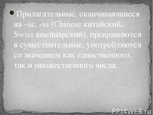 Прилагательные, оканчивающиеся на –se, -ss (Chinese китайский, Swiss швейцарский