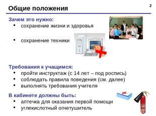 * Общие положения Зачем это нужно: сохранение жизни и здоровья сохранение техник