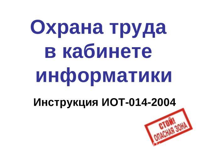 Охрана труда в кабинете информатики Инструкция ИОТ-014-2004