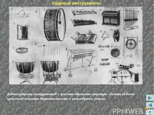 Задача ударных инструментов – усилить звучность оркестра, сделать её более красо