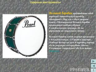 Ударные инструменты Большой барабан представляет собой огромный металлический ци