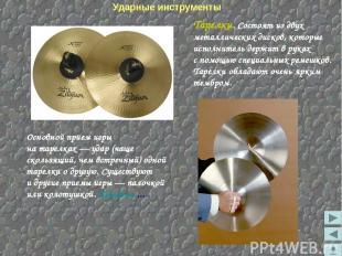 Тарелки. Состоят издвух металлических дисков, которые исполнитель держит врука