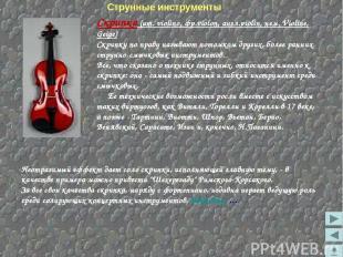 Скрипка (ит. violino, фр.violon, англ.violin, нем. Violine, Geige) Скрипку по пр