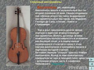 Виолончель (ит. violoncello) Виолончель вошла в музыкальный быт во второй полови
