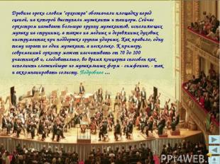 """Древние греки словом """"орхестра"""" обозначали площадку перед сценой, на которой выс"""