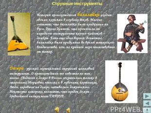 Струнные инструменты Домра - русский музыкальный струнный щипковый инструмент. О