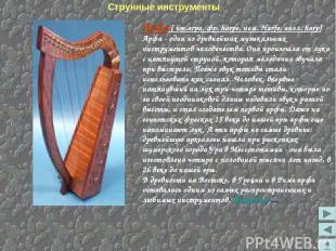 Арфа ( ит.arpa, фр. harpe, нем. Harfe, англ. harp) Арфа - один из древнейших муз