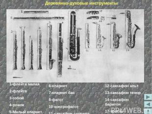 Деревянно-духовые инструменты 1-флейта малая 2-флейта 3-гобой 4-рожок 5-Малый кл