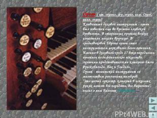 Орган ( ит. organo, фр. orgue, нем. Orgel, англ. organ) Клавишный духовой инстру