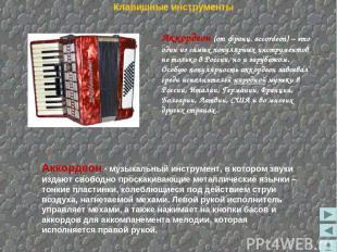 Аккордеон (от франц. accordeon)– это один из самых популярных инструментов не т