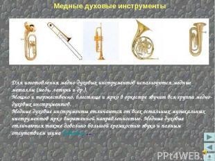 Для изготовления медно-духовых инструментов используются медные металлы (медь, л
