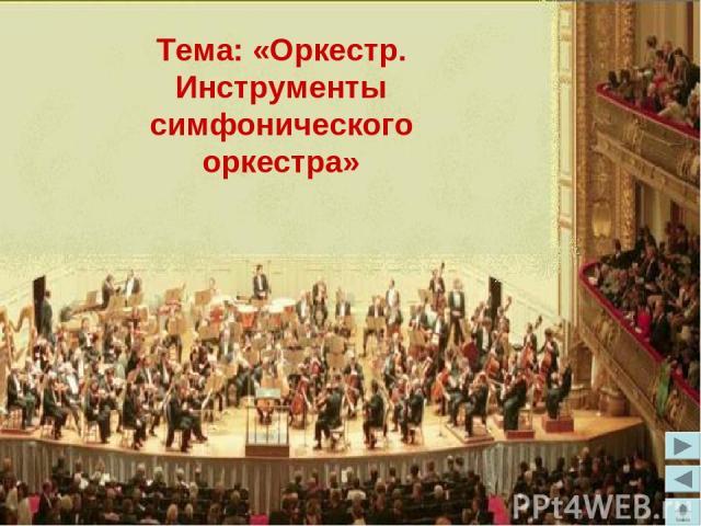 Тема: «Оркестр. Инструменты симфонического оркестра»