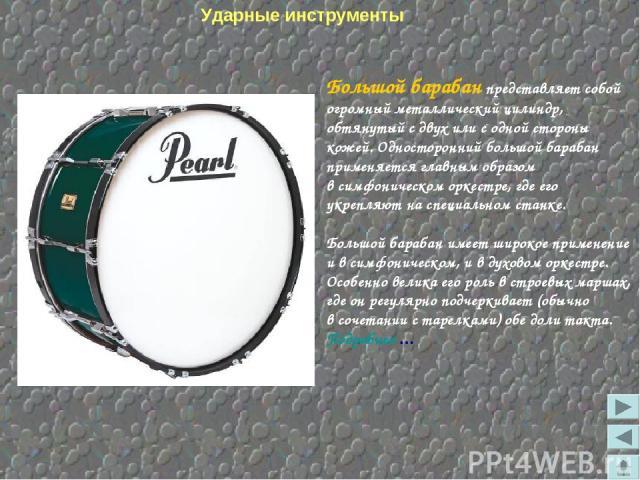 Ударные инструменты Большой барабан представляет собой огромный металлический цилиндр, обтянутый сдвух или содной стороны кожей. Односторонний большой барабан применяется главным образом всимфоническом оркестре, где его укрепляют наспециальном с…