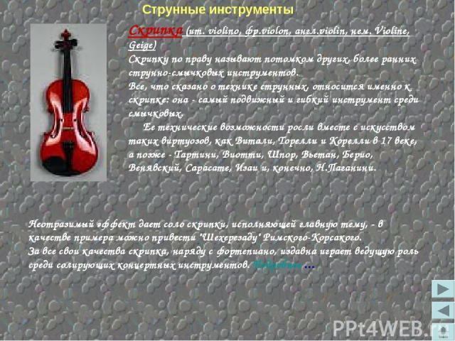 Скрипка (ит. violino, фр.violon, англ.violin, нем. Violine, Geige) Скрипку по праву называют потомком других, более ранних струнно-смычковых инструментов. Все, что сказано о технике струнных, относится именно к скрипке: она - самый подвижный и гибки…