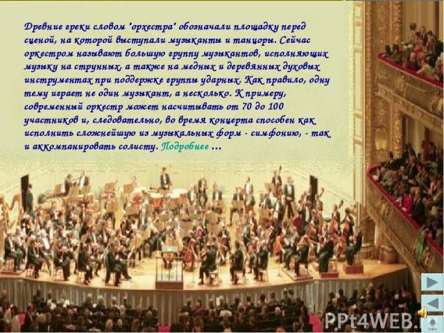 Древние греки словом