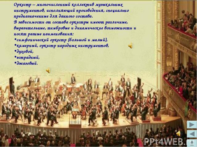 Оркестр – многочисленный коллектив музыкальных инструментов, исполняющий произведения, специально предназначенные для данного состава. В зависимости от состава оркестры имеют различные, выразительные, тембровые и динамические возможности и носят раз…