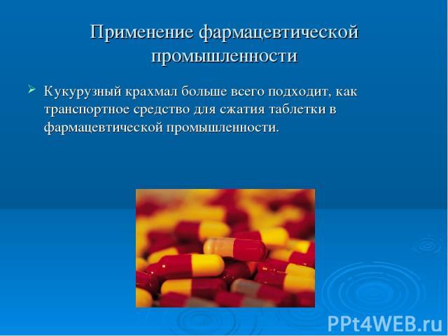 Применение фармацевтической промышленности Кукурузный крахмал больше всего подходит, как транспортное средство для сжатия таблетки в фармацевтической промышленности.
