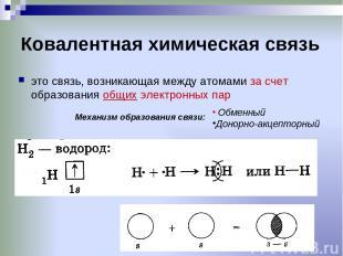 Ковалентная химическая связь это связь, возникающая между атомами за счет образо