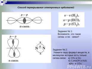Способ перекрывания электронных орбиталей: Задание № 1: Вспомните, что такое сиг