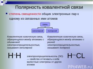 Полярность ковалентной связи степень смещенности общих электронных пар к одному