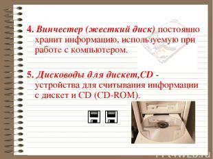 4. Винчестер (жесткий диск) постоянно хранит информацию, используемую при работе
