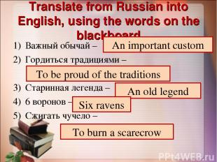 Translate from Russian into English, using the words on the blackboard Важный об