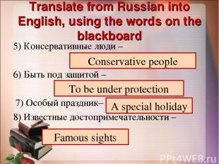 Translate from Russian into English, using the words on the blackboard 5) Консер