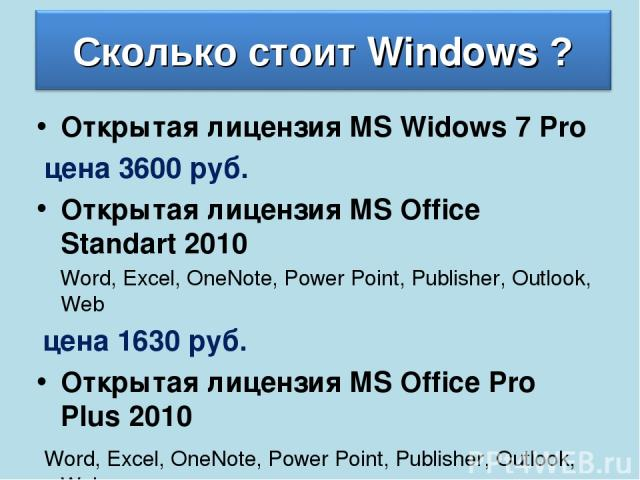 Открытая лицензия MS Widows 7 Pro цена 3600 руб. Открытая лицензия MS Office Standart 2010 Word, Excel, OneNote, Power Point, Publisher, Outlook, Web цена 1630 руб. Открытая лицензия MS Office Pro Plus 2010 Word, Excel, OneNote, Power Point, Publish…