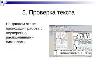 5. Проверка текста На данном этапе происходит работа с неуверенно распознанными