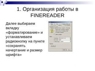 1. Организация работы в FINEREADER Далее выбираем вкладку «форматирование» и уст