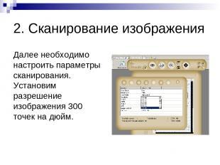 2. Сканирование изображения Далее необходимо настроить параметры сканирования. У