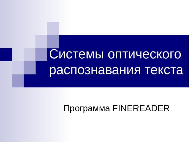 Системы оптического распознавания текста Программа FINEREADER