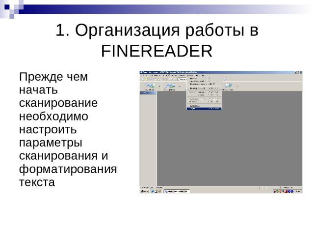 1. Организация работы в FINEREADER Прежде чем начать сканирование необходимо настроить параметры сканирования и форматирования текста