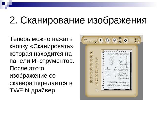 2. Сканирование изображения Теперь можно нажать кнопку «Сканировать» которая находится на панели Инструментов. После этого изображение со сканера передается в TWEIN драйвер