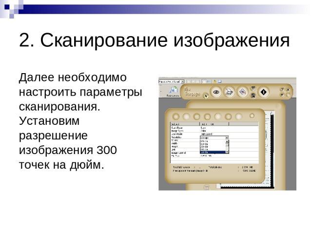 2. Сканирование изображения Далее необходимо настроить параметры сканирования. Установим разрешение изображения 300 точек на дюйм.