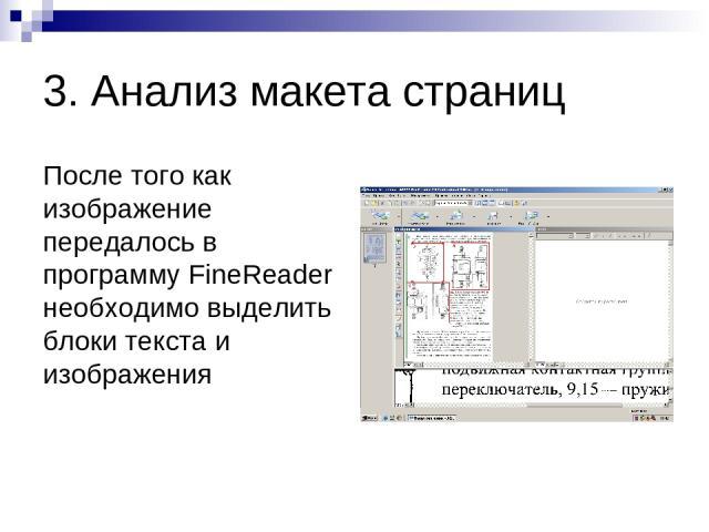 3. Анализ макета страниц После того как изображение передалось в программу FineReader необходимо выделить блоки текста и изображения