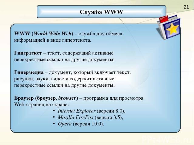 Служба WWW WWW (World Wide Web) – служба для обмена информацией в виде гипертекста. Гипертекст – текст, содержащий активные перекрестные ссылки на другие документы. Гипермедиа – документ, который включает текст, рисунки, звуки, видео и содержит акти…