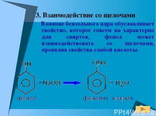 3. Взаимодействие со щелочами Влияние бензольного ядра обуславливает свойство, к